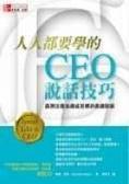 人人都要學的CEO說話技巧:贏得注意並達成目標的表達訣竅