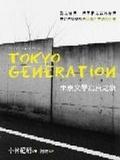 東京文學寫真之旅
