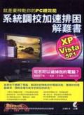 就是要榨乾你的PC總效能XP Vista SP1系統調校加速排困解難書