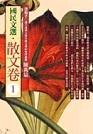 國民文選:散文卷