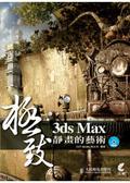 3ds Max極致靜畫的藝術