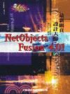 最新網頁設計大師NetObjects Fusion 4.01