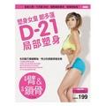 塑身女皇鄭多蓮D-21局部塑身:緊實臂&性感鎖骨