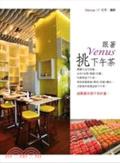 跟著Venus挑下午茶