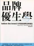 品牌優生學:如何創造優質品牌基因
