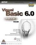 Visual Basic 6.0中文版學習手冊