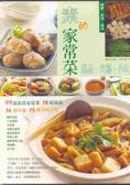 素的家常菜:湯品丶火鍋丶小吃