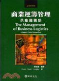 商業運籌管理:供應鏈觀點