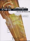 全球化丶政治與權力:政治社會學的分析