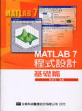 MATLAB 7程式設計:基礎篇