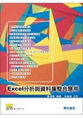 Excel分析與資料庫整合應用