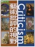藝術批評的視野