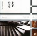 上下的美學:樓梯設計的9個法則