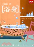 浴身:藥浴藥枕DIY