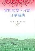 實用句型.片語日華辭典