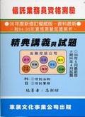 信託業務員資格測驗:精典講義與試題