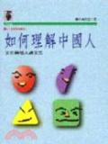 如何理解中國人:文化與個人論文集