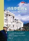 尋找夢想的家:尹教授教你10招聰明購屋
