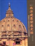 圖說西洋建築發展史話:跨越西方世界時空五千年的建築變遷