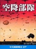 空降部隊:穿越高射炮火的精銳傘兵