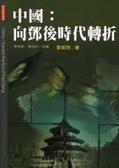 中國:向鄧後時代轉折