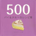500 パイandタルトのレシピ集