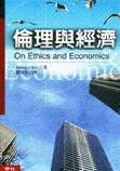 倫理與經濟