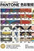 Pantone色彩聖經:預見下一波藝術.設計.時尚的色彩狂潮