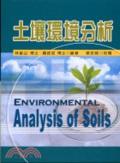 土壤環境分析