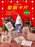 聖誕卡片EASY DO