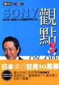 觀點:SONY出井伸之顛覆日本傳統的管理手法