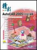 精彩AutoCAD 2005中文版3D繪圖