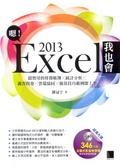 嗯!Excel 2013我也會:超實用的財務帳簿X統計分析X調查問卷X雲端協同X強效技巧範例即上手