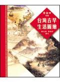 台灣古早生活圖繪