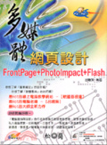 多媒體網頁設計:FrontPage+PhotoImpact+Flash