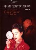 中國化妝史概說