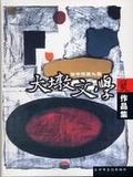 台中市第九屆大墩文學獎作品集