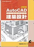 AutoCAD 2008中文版使用手冊:建築設計