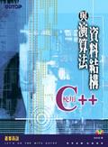 資料結構與演算法:使用c++