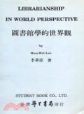 圖書館學的世界觀:1963-1989論文選集:selected writings- 1963-1989
