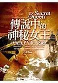 傳說中的神秘女王:世界五览年帝王之謎:discovery five thousand years of world culture