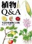 植物Q&A