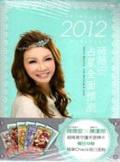 薇薇安占星全面預測2012