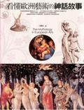 看懂歐洲藝術的神話故事