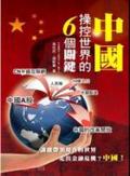 中國操控世界的6個關鍵