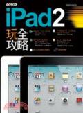 iPad2玩全攻略