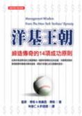 洋基王朝:締造傳奇的14項成功原則