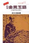 台灣金言玉語:台灣諺語淺釋(一)