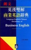 Longman English-Chinese dictionary of business English