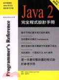 Java 2完全程式設計手冊